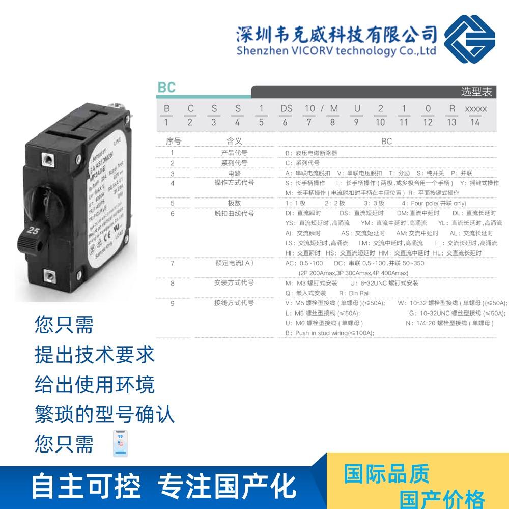 小型断路器的型号规格