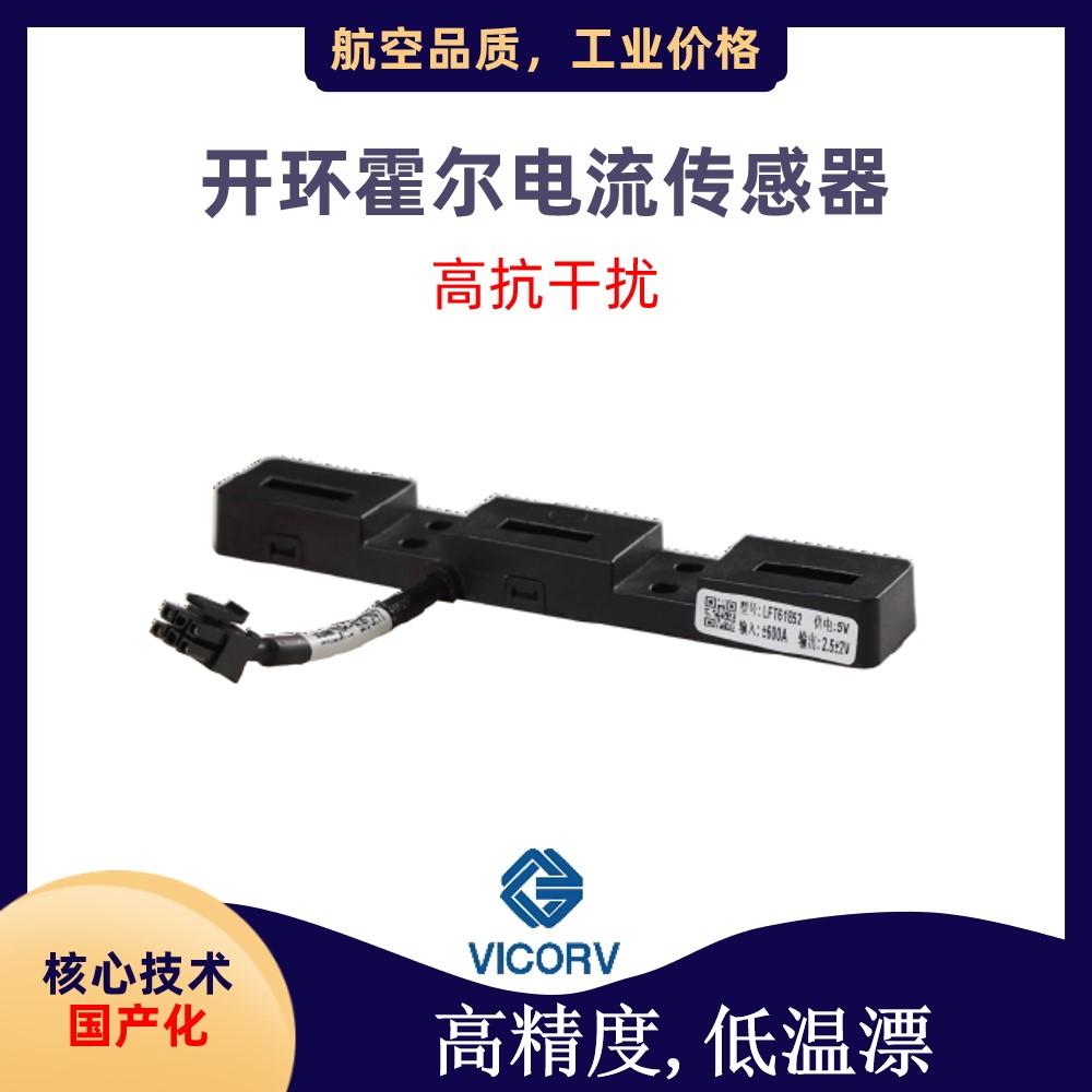 加盟直放式霍尔电流传感器供应商