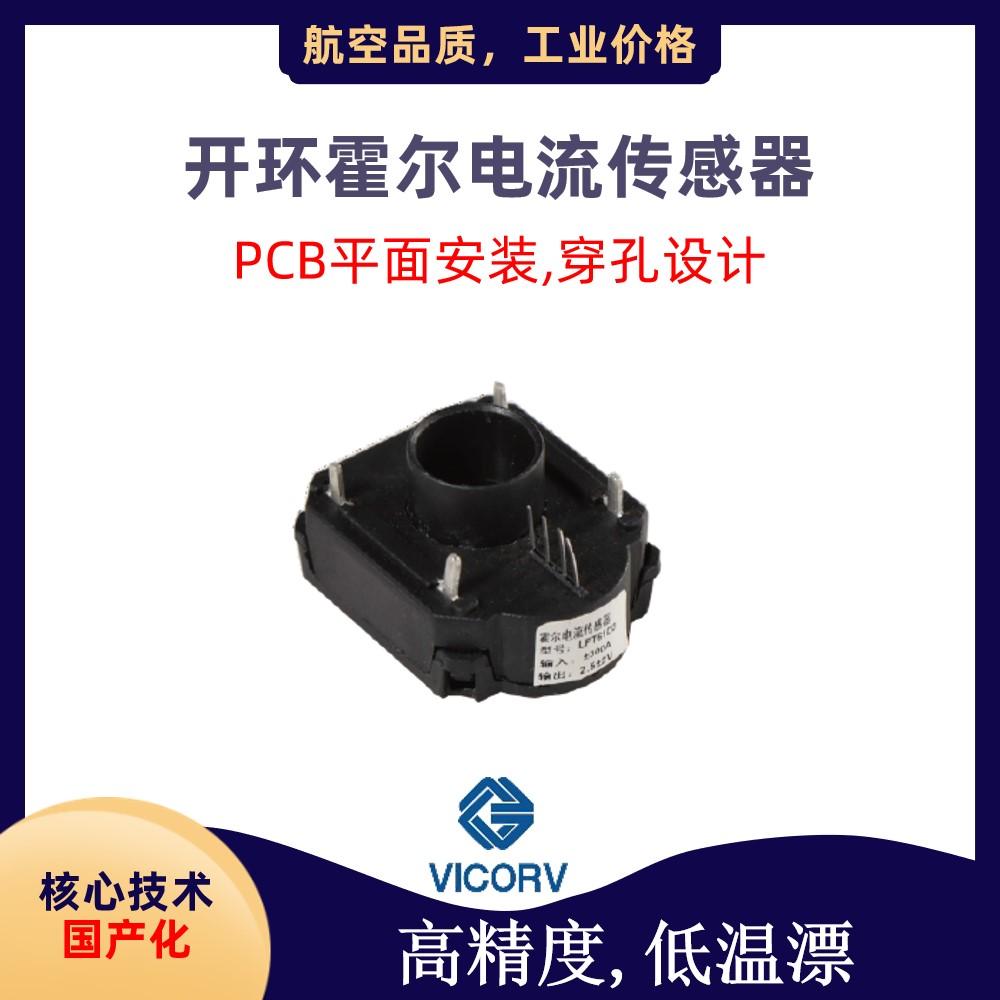 军工闭环式霍尔电流传感器厂家供货韦克威