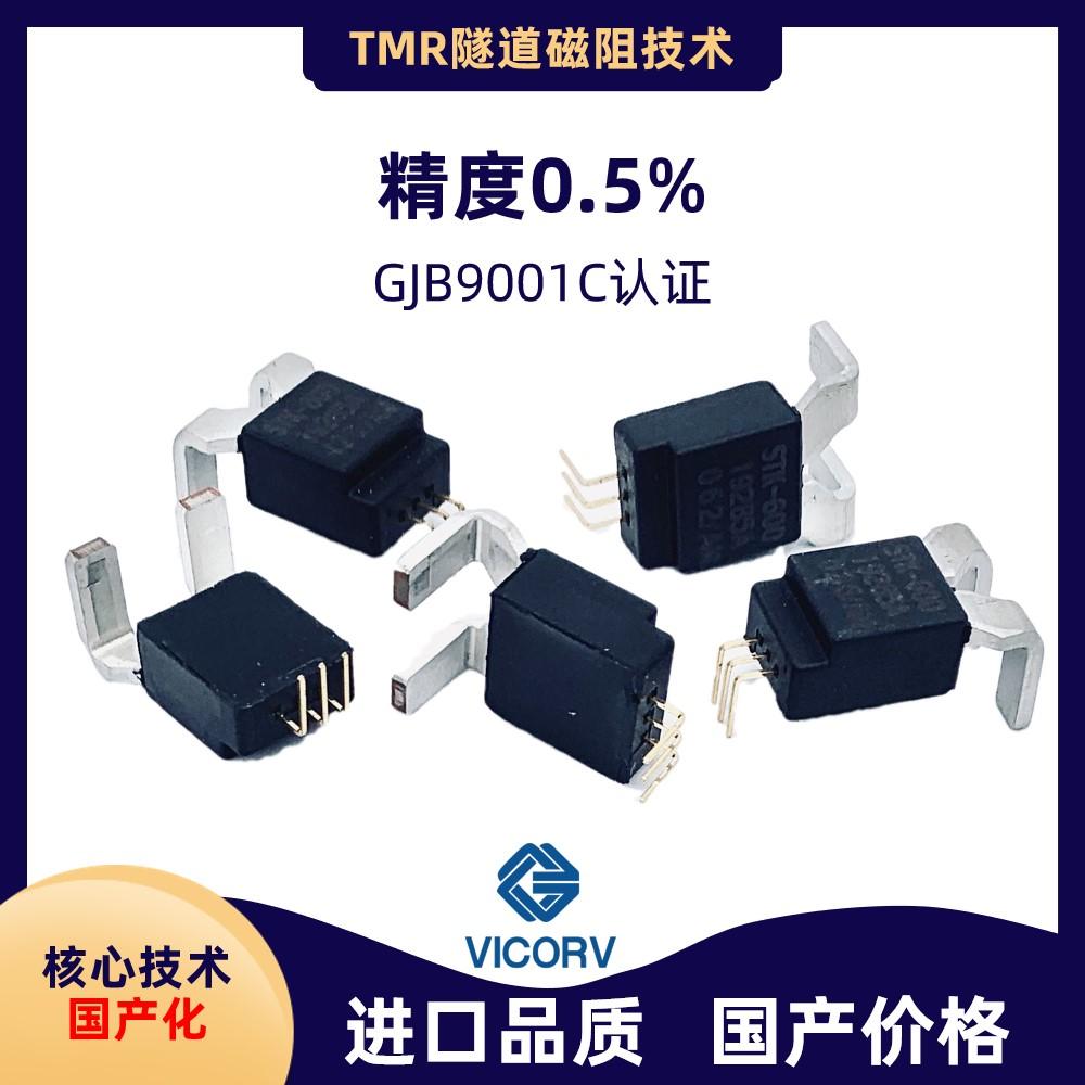 供应-可开合霍尔电流传感器-出售-[韦克威]