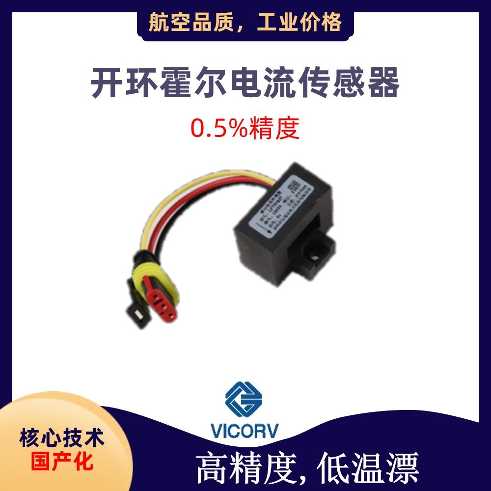 原位替代国外霍尔电流传感器厂家品牌原位替代