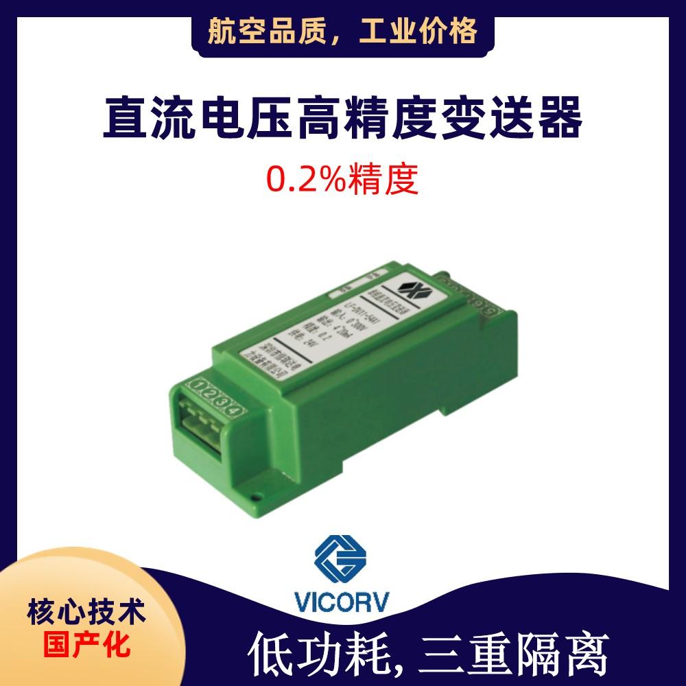高科技企业计量用霍尔电流传感器供应商高科技企业