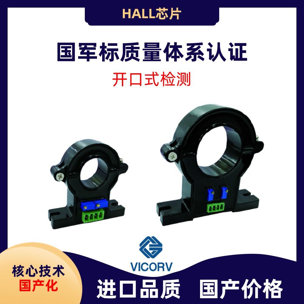 原位替代测直流霍尔电流传感器出售原位替代