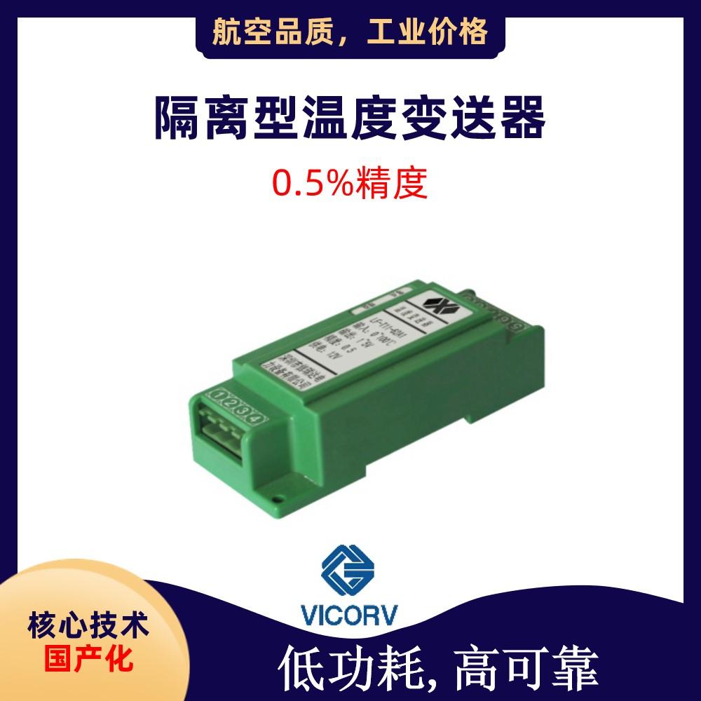 自主可控闭环式霍尔电流传感器供应商自主可控