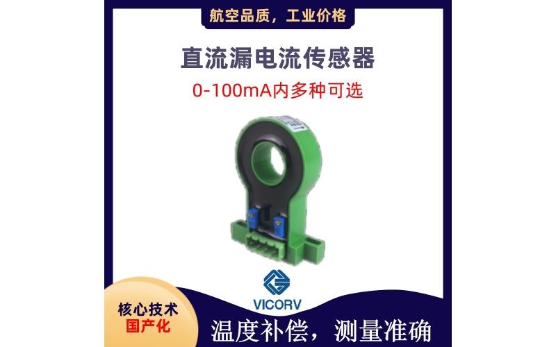 直流漏电流传感器-模拟量输出-B2
